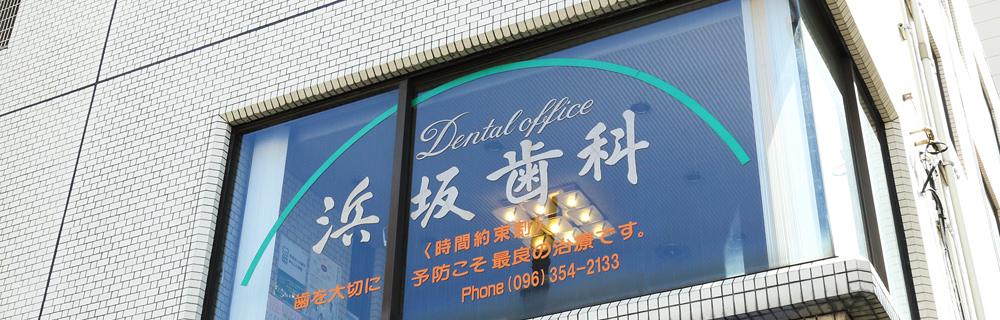 浜坂歯科医院の紹介